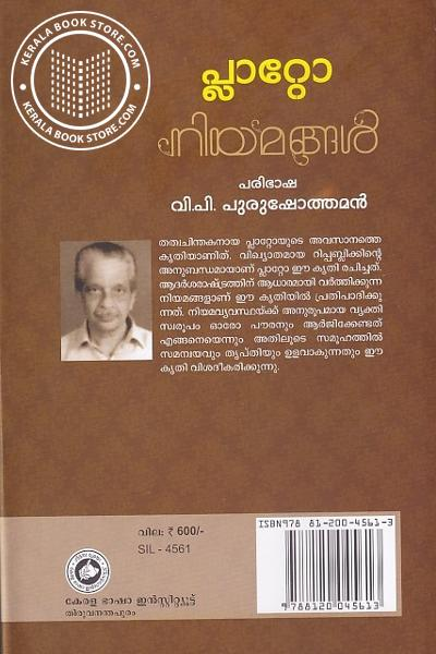 back image of നിയമങ്ങള് - പ്ലാറ്റോ