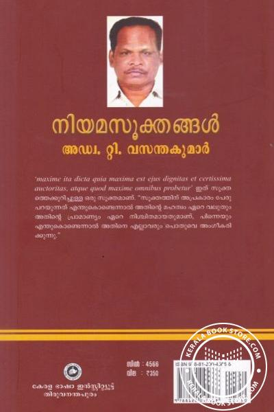 back image of നിയമ സൂക്തങ്ങള്