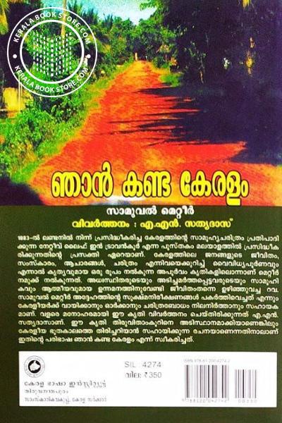back image of ഞാന് കണ്ട കേരളം