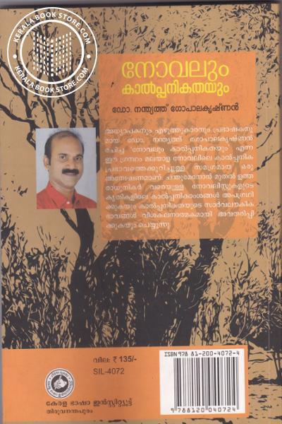 back image of Novalum Kalpanikathayum