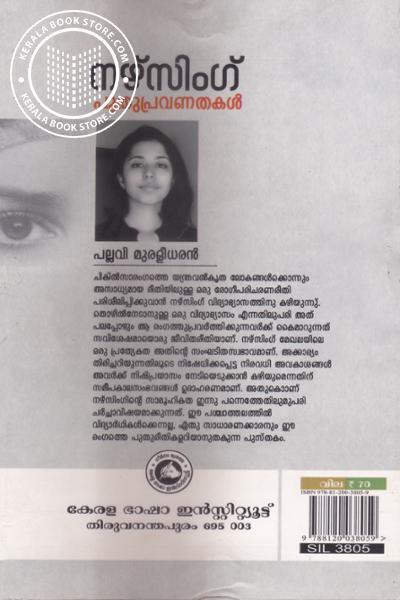 back image of Nursing Puthupravanathakal