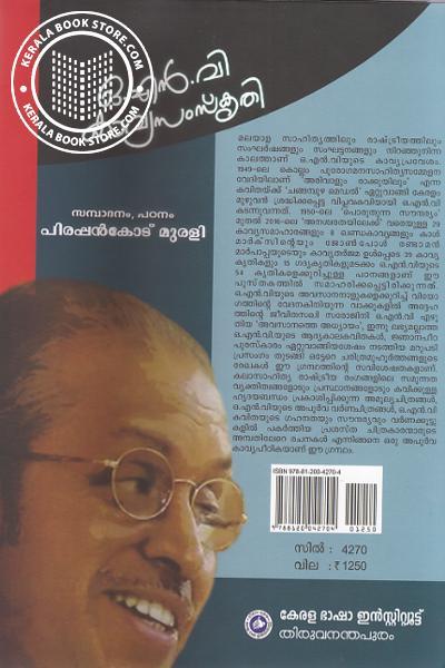 back image of O N V Kavyasamskrithi
