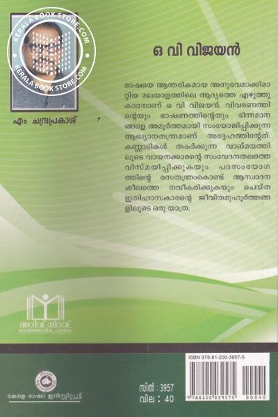 back image of ഒ വി വിജയന്