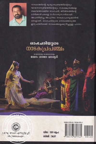 back image of ഓംചേരിയുടെ നാടക പ്രപഞ്ചം