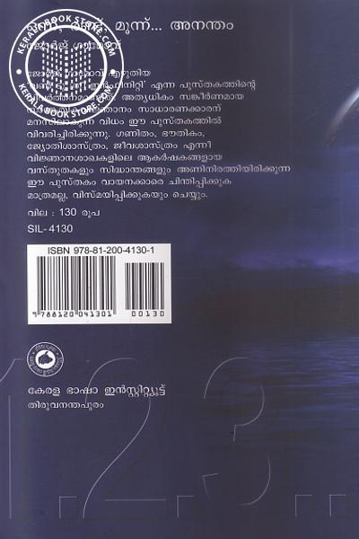 back image of Onnu Randu Moonnu.. Anantham