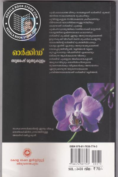 back image of Orchid