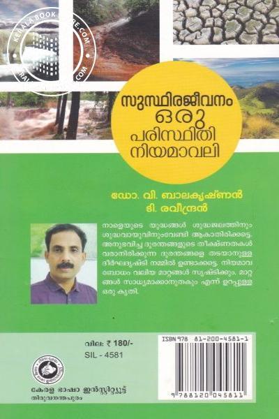 back image of ഒരു പരിസ്ഥിതി നിയമാവലി