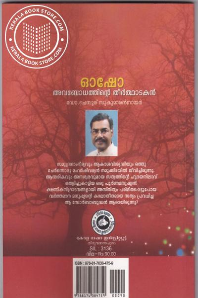 back image of Osho Avabodhathinte Theerthadakan