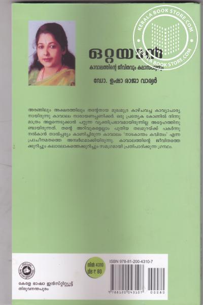 back image of ഒറ്റയാന് കാവാലത്തിന്റെ ജീവിതവും കലാസപര്യയും