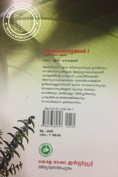 back image of Oushadha Sashyangal - 1