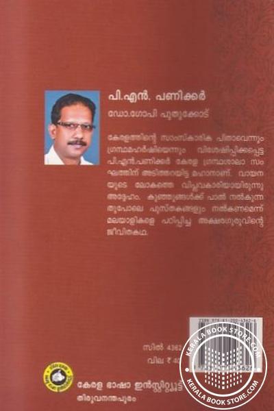 back image of P N Panicker