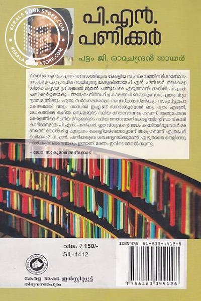 back image of പി എന് പണിക്കര് - ജീവചരിത്രം