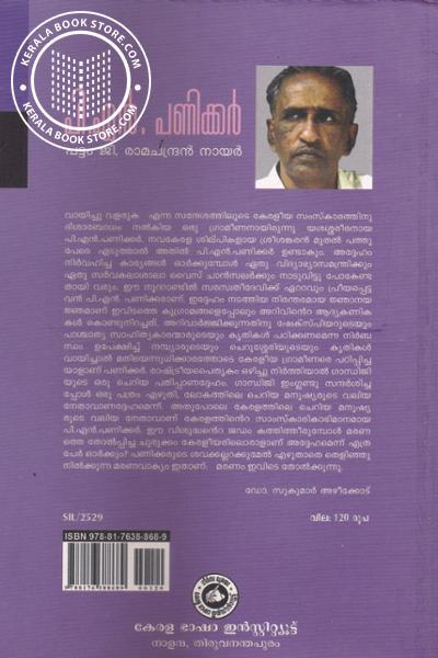 back image of P N Panikkarude Jeevacharitram
