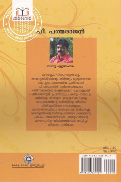 back image of പി പത്മരാജന്
