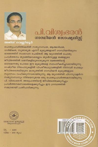 back image of പി വിശ്വംഭരന് ഗാന്ധിയന് സോഷ്യലിസ്റ്റ്