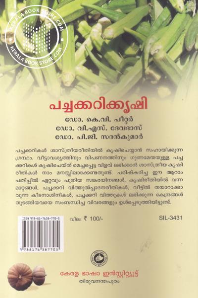 back image of Pachakkarikrishi