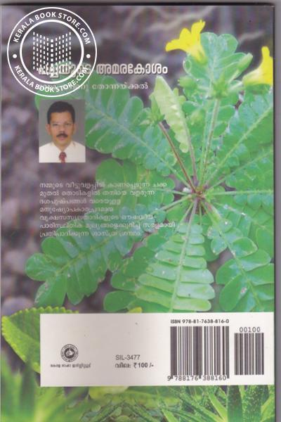 back image of Pachayude Amarakosam