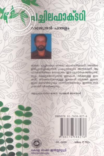 back image of പച്ചില ഫാക്ടറി