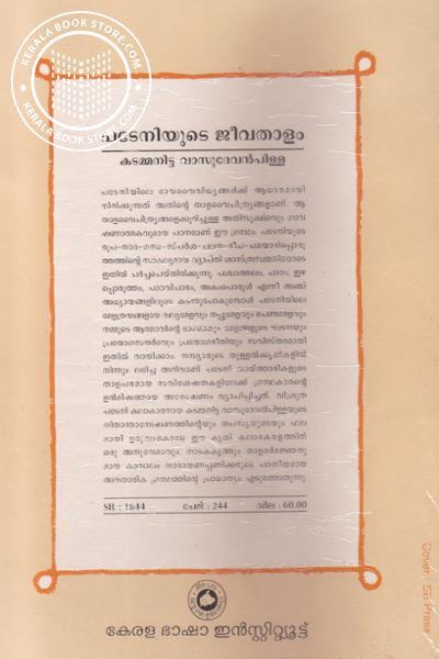 back image of Padeniyude Jeevathalam