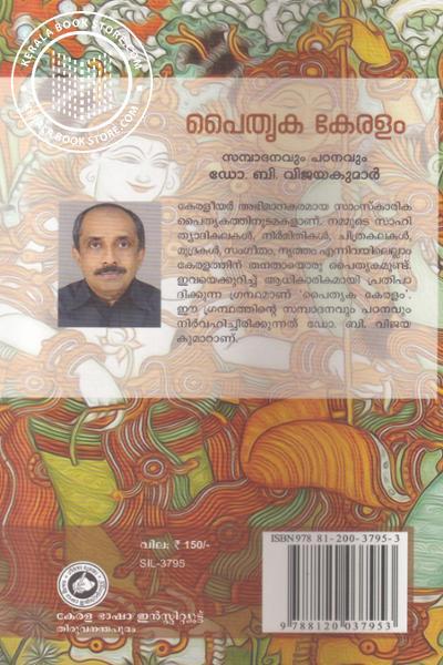 back image of പൈതൃക കേരളം