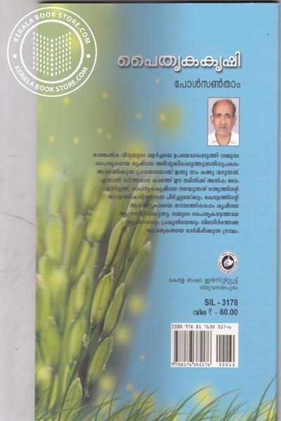 back image of Paithrika Krishi
