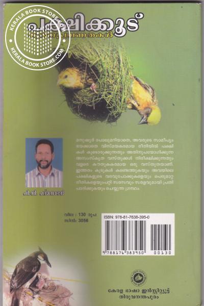 back image of പക്ഷിക്കൂട് നുതന പ്രവണതകള്