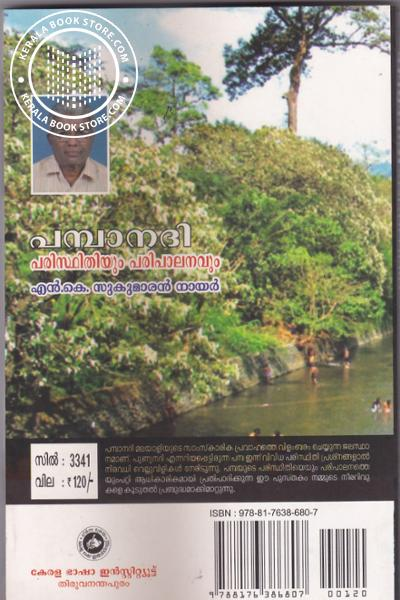 back image of Pampanadhi Paristhithiyum Paripalanavum
