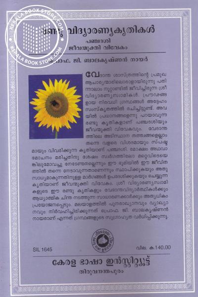 back image of Panchadesi Jeevanmukthivivekam