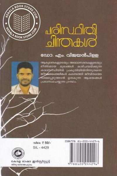 back image of Paristhithi Chinthakal