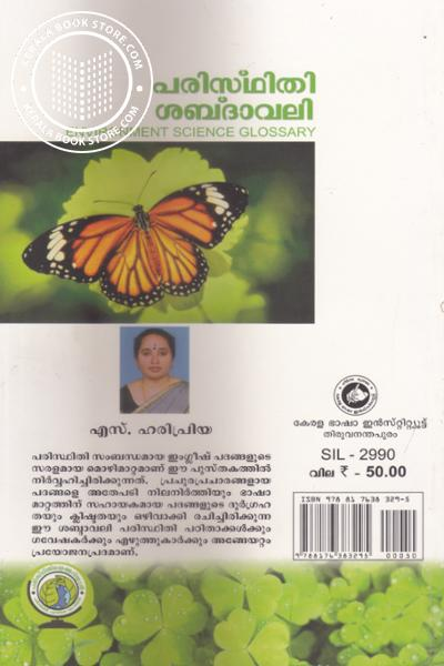 back image of Paristhithi Sabthavali