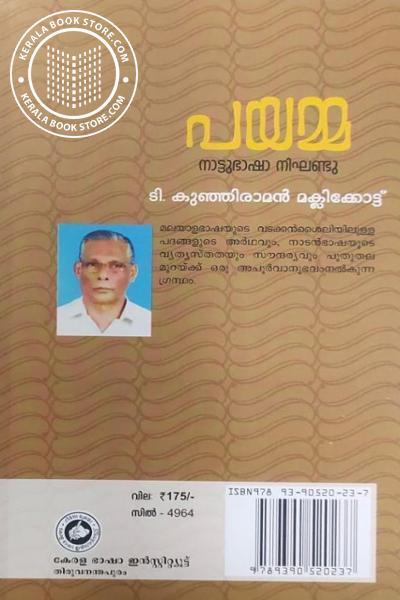 back image of പയമ്മ