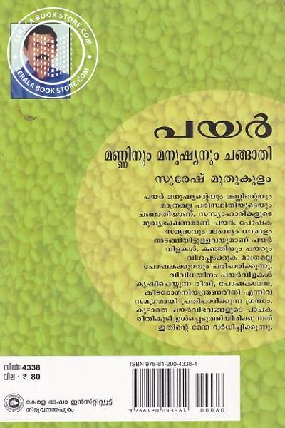 back image of പയര് മണ്ണിനും മനുഷ്യനും ചങ്ങാതി