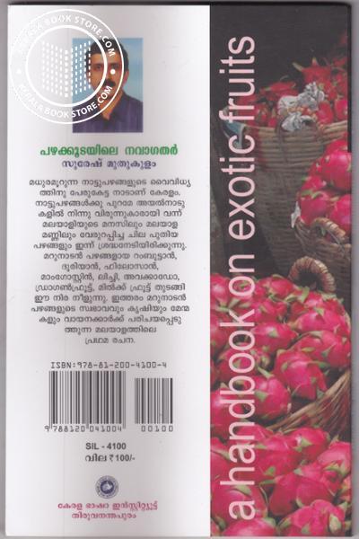 back image of പഴക്കൂടയിലെ നവാഗതര്