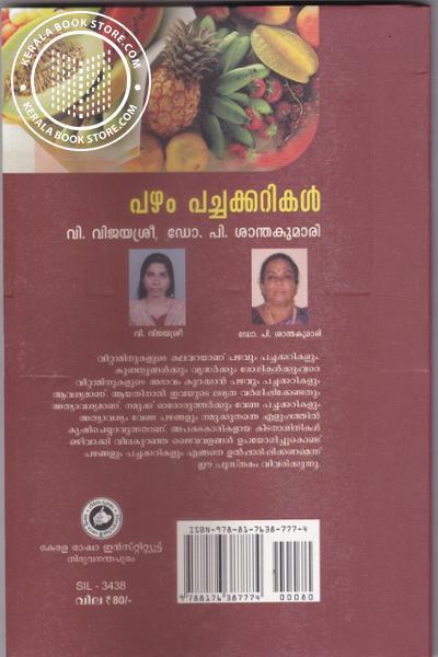 back image of Pazham Pachakkarikal
