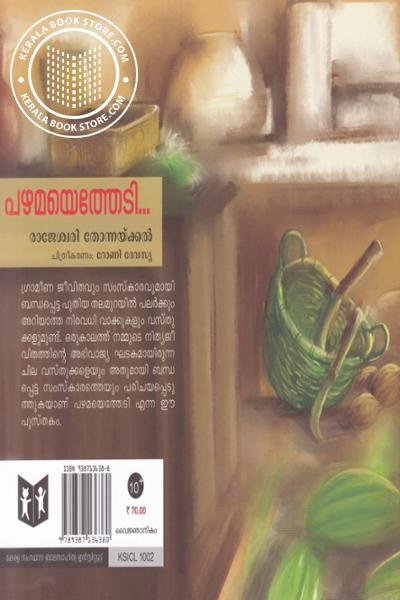 back image of പഴമയെത്തേടി