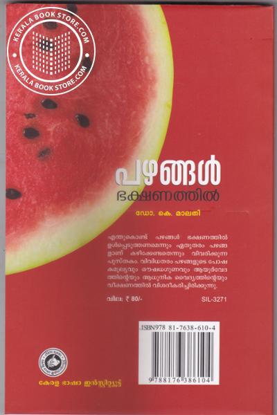 back image of Pazhangal Bakshanathil