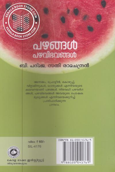 back image of Pazhangal Pazhavibhavangal