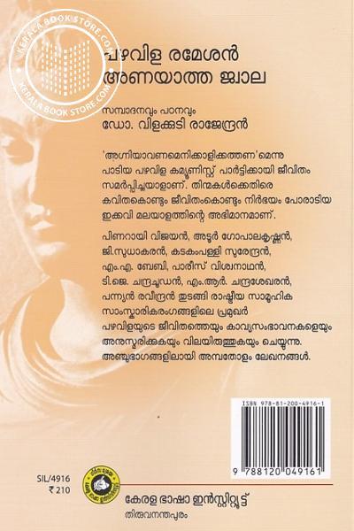back image of പഴവിള രമേശന് അണയാത്ത ജ്വാല