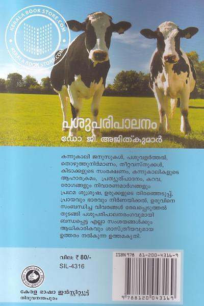 back image of Pashuparipalanam