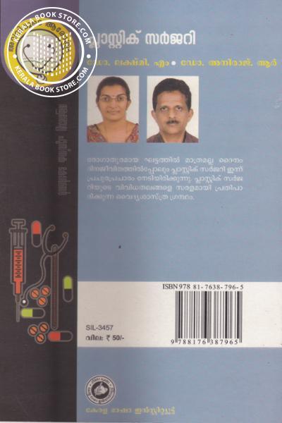 back image of പ്ലാസ്റ്റിക് സര്ജനി
