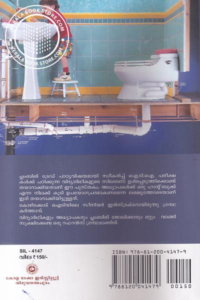 back image of Plumbing