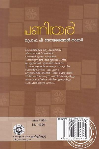 back image of Paniyar