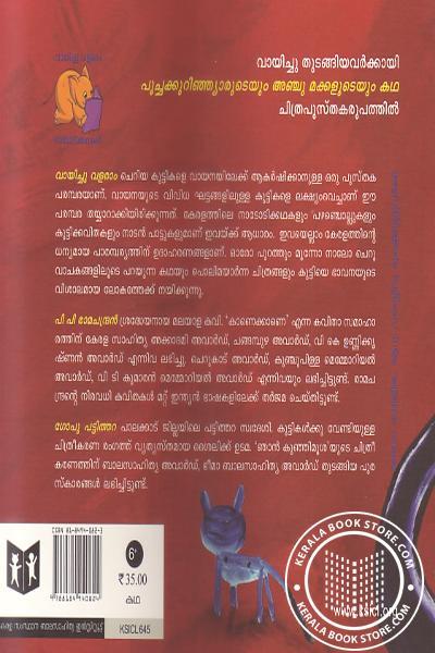 back image of Poochakkurunjiarudeyum Anchu Makkaludeyum Katha