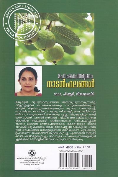 back image of പോഷകസമൃദ്ധം നാടന് ഫലങ്ങള്