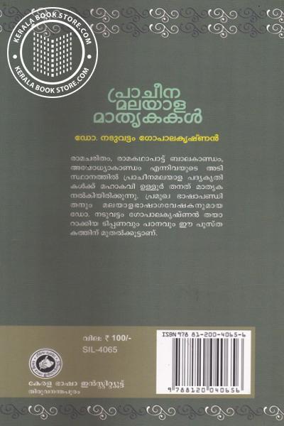 back image of Pracheena Malayala Mathrukakal