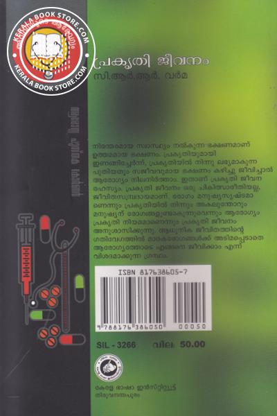 back image of Prakrithi Jeevanam