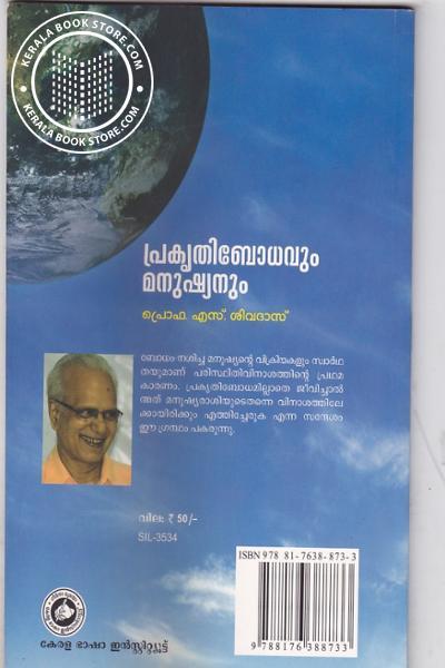 back image of Prakrithibhodavum Manushyanum
