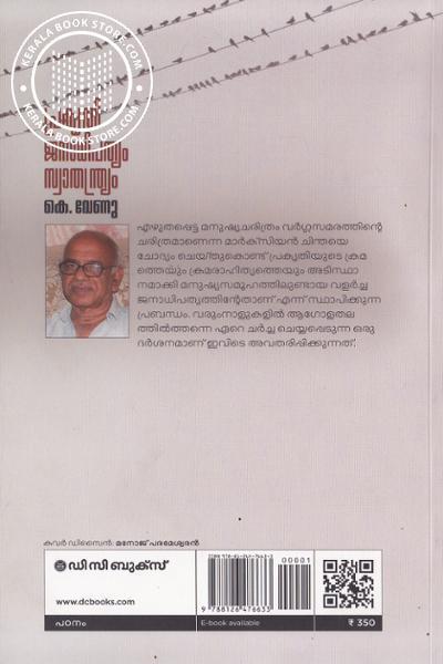 back image of Prakruthi Janadhipathyam Swathanthanthyam