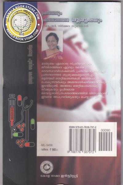 back image of Prasavavum Prasavanandara Susrushayum