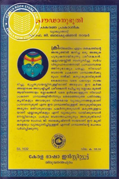 back image of പ്രൗഢാനുഭൂതി പ്രകരണ പ്രകാശിത -Old Edition-